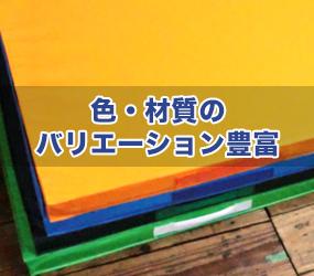 色・材質のバリエーション豊富